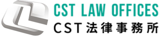 CST LAW OFFICES CST法律事務所